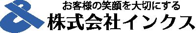 株式会社インクス|オフィシャルサイト